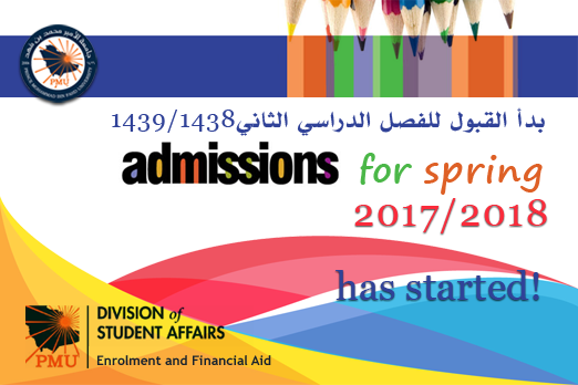 Admissions for Spring 2017/2018